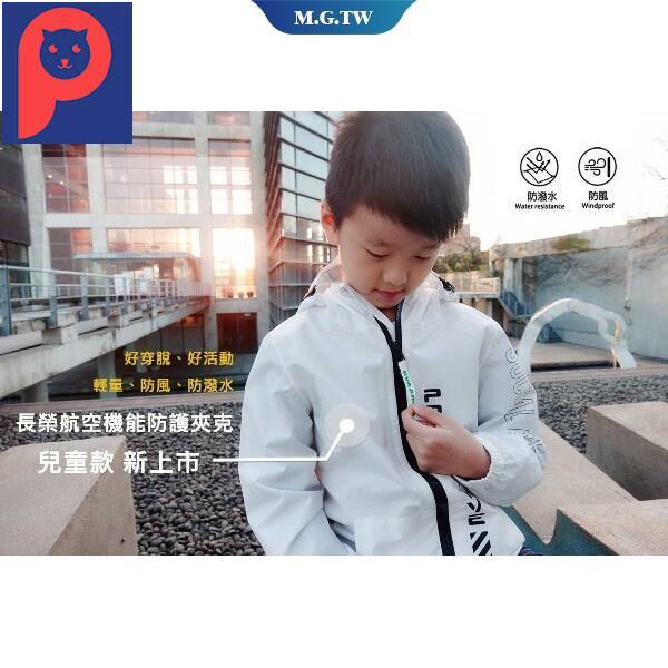 【台灣現貨 熱賣】2021外出神器防護衣 長榮航空機能防護夾克 兒童款GM【皮皮小鋪】