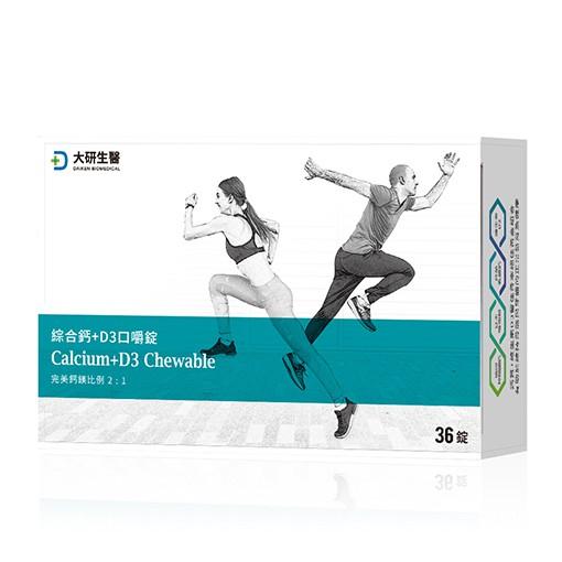 ❮大研生醫❯綜合鈣+D3口嚼錠-完美鈣鎂比例2:1(36錠/盒)
