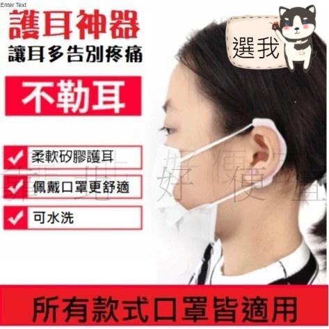 買什麼都便宜⭐️耳多不痛 口罩矽膠防勒神器  口罩掛勾 柔軟硅膠耳套 口罩繩減壓器 耳掛護套 防滑調節器 耳朵防