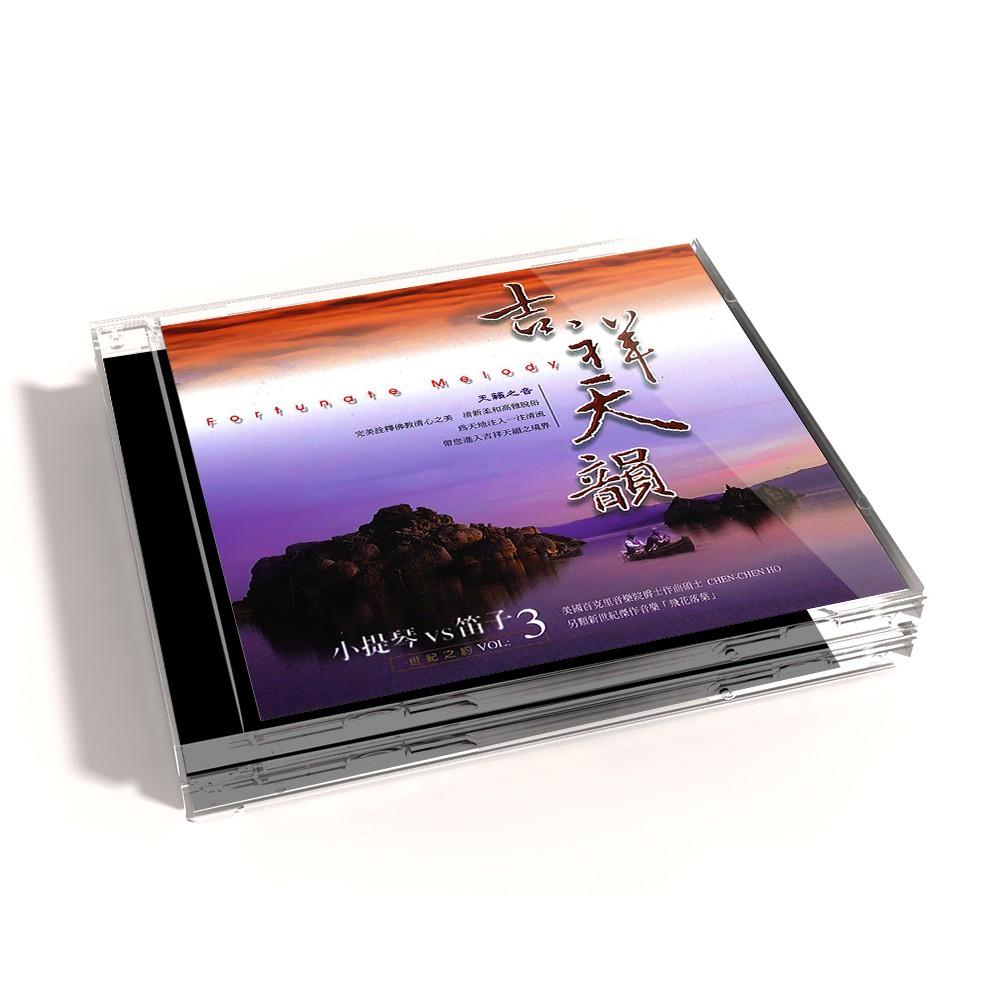 【新韻傳音】吉祥天韻(三) CD MSPCD-22003