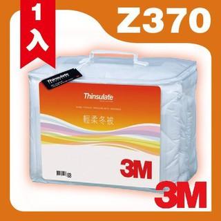 當日出貨~ 3M Z370 可水洗 抑制塵蟎 新絲舒眠  輕柔冬被/ 四季被 標準雙人 保暖被 第二代發熱纖維 NZ370 臺北市