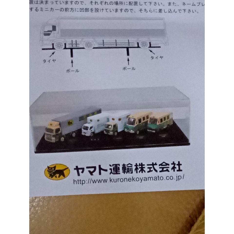 日本限量 黑貓宅急便 冷藏車大貨車宅配車 非TOMY TOMICA