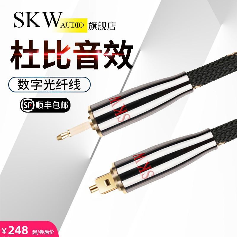 @秒殺價@SKW 數字光纖音頻線SPDIF方口轉圓口3.5mm功放音響5.1聲道音箱線