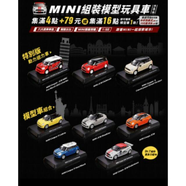 【  現貨 】7-11 CITY CAFE Mini Cooper 經典組裝模型玩具車