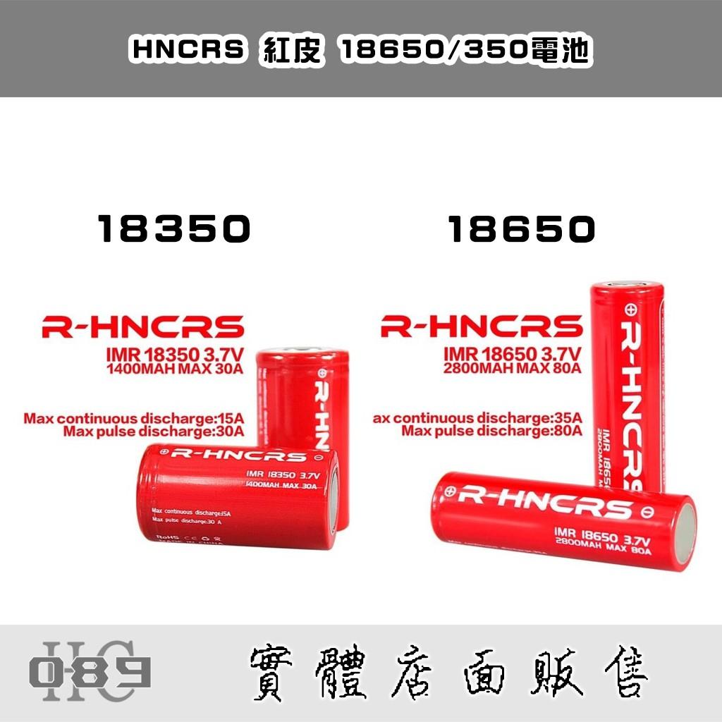 HC089 HNCRS 18350 18650 犀牛紅皮 動力電池 可用 機械桿 調壓主機 歐姆機 燒線台 周邊