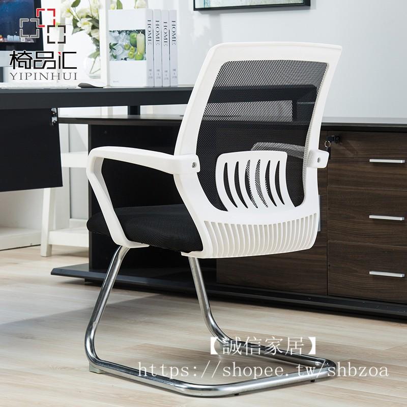 【誠信家居】椅品匯電腦椅家用弓形職員轉椅舒適靠背座椅簡約會議老板辦公椅子S1228