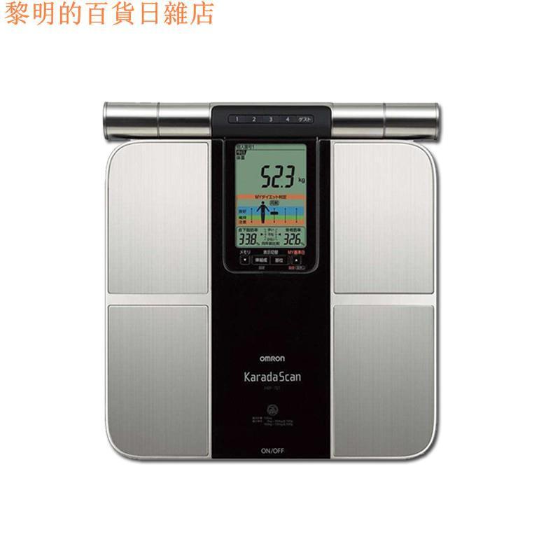 * 現貨 日本OMRON歐姆龍 HBF-701 健康體脂秤 脂肪測量儀  電子稱