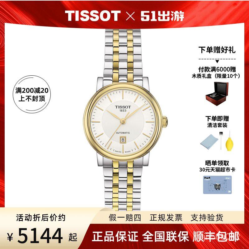 天梭1853Tissot卡森自動機械錶手錶皮帶女錶 T122.207.22.031.01 Mr2N