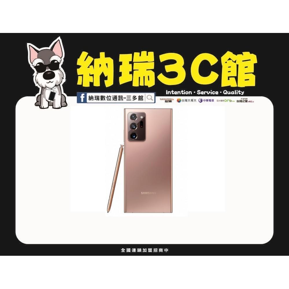 納瑞通訊 Samsung Note20 Ultra 12+256GB 免卡分期/手機分期/零卡分期/學生分期/免頭期