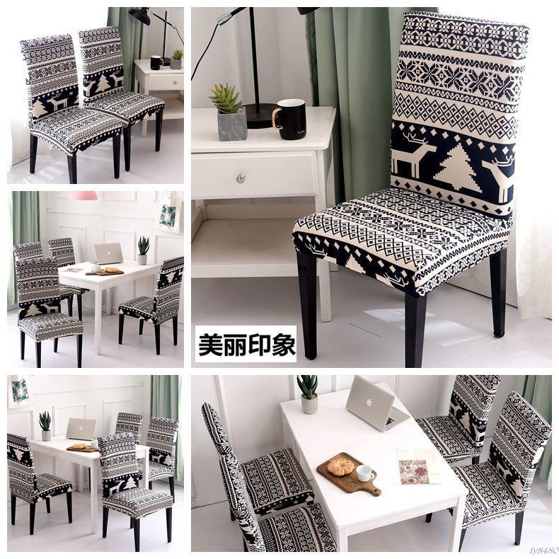 椅套椅子套罩餐椅套家用套装通用座椅套凳子套罩餐厅餐桌简约椅罩【many joyful】