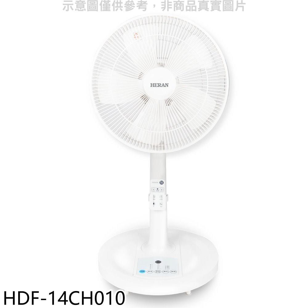 禾聯【HDF-14CH010】14吋DC變頻遙控風扇立扇電風扇