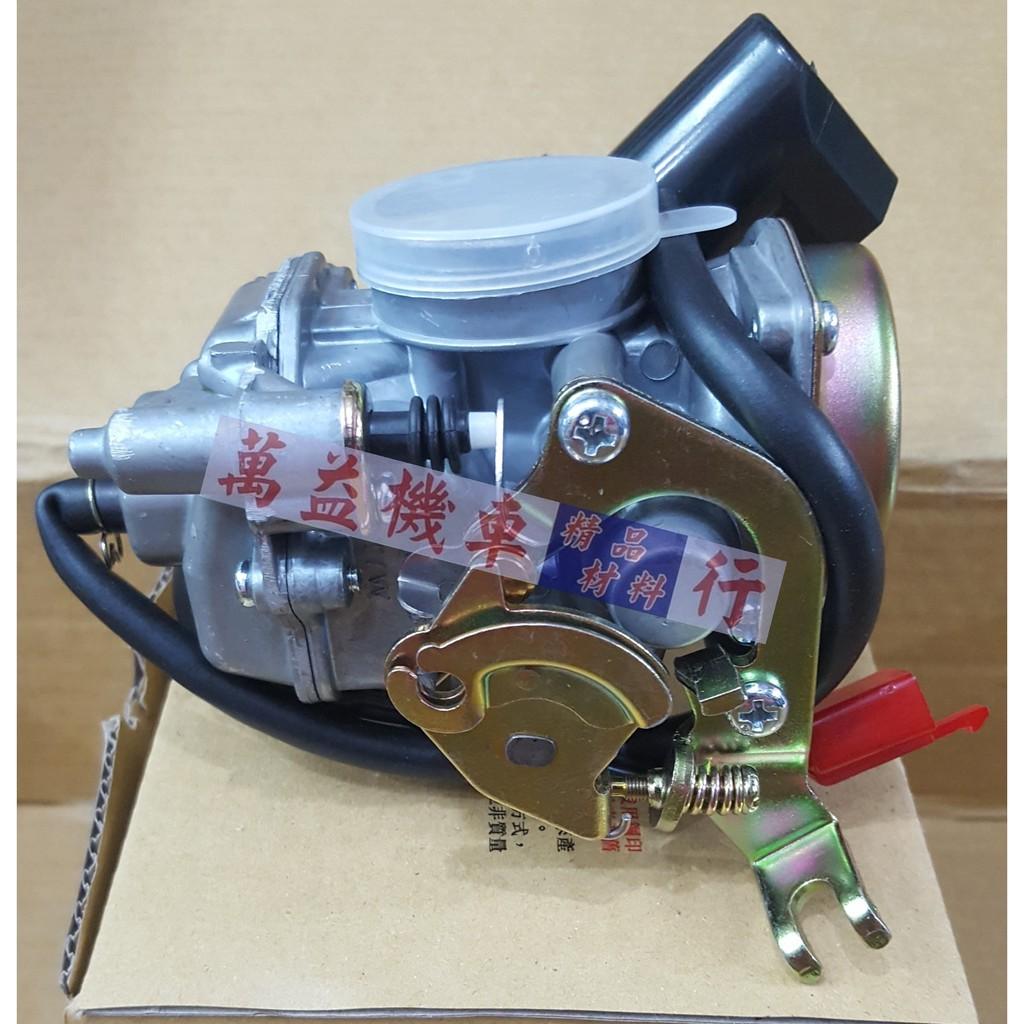 《萬益機車材料》正廠 日本 化油器 豪邁125 迪爵125 奔騰125 如意125 金牌奔馳125 GP125 大如意