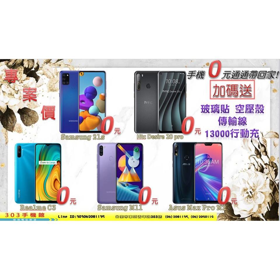 ASUS ZenFone Max Pro M2 (ZB631KL) 6GB/64GB空機價$6990送玻璃貼 +防摔殼