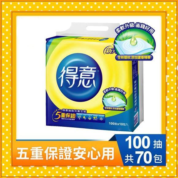 【現貨/宅配免運】得意 連續抽取式花紋衛生紙100抽 x70包 衛生紙 紙巾