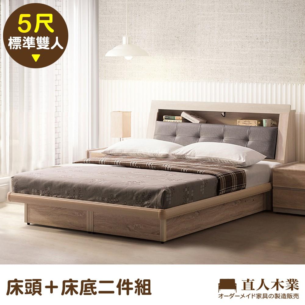 【日本直人木業】水舞原切木雙層收納5尺雙人掀床組