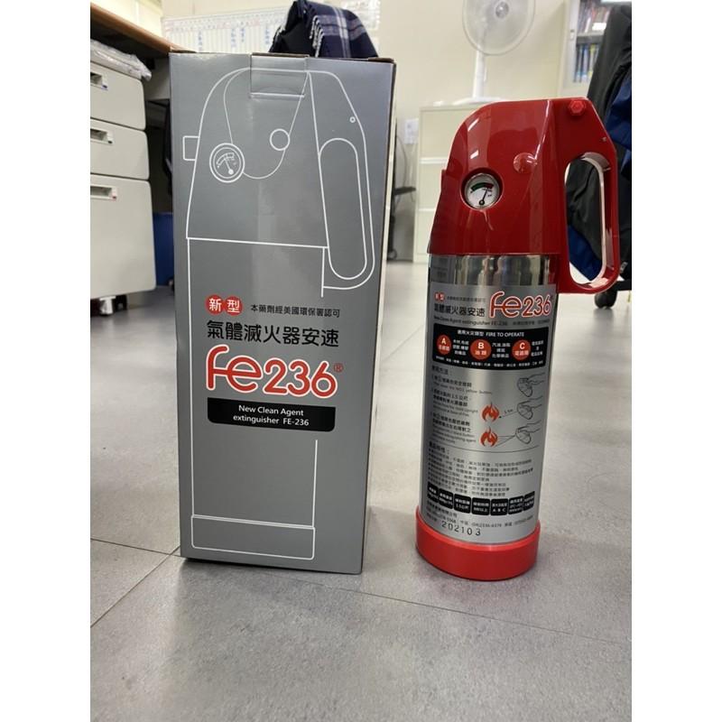 FE236氣體滅火器安速