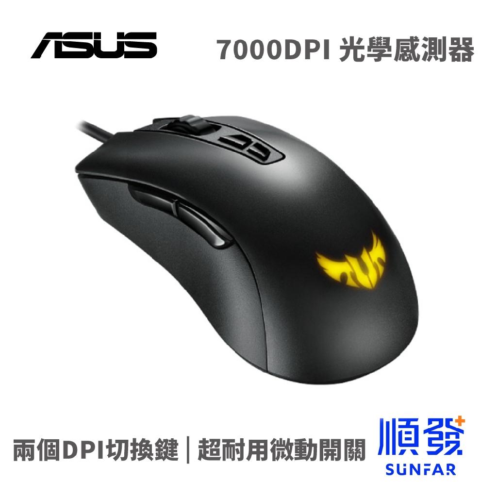 ASUS 華碩 TUF GAMING M3 電競滑鼠 有線 灰色 7000dpi  Aura Sync RGB