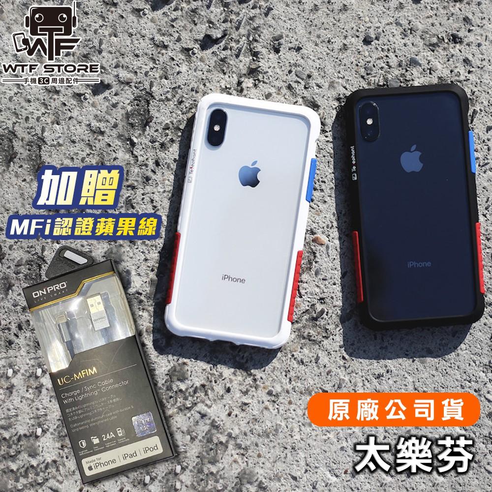 太樂芬 NMD防摔手機殼 適用iPhone Xs Max X XR SE i8 Plus i7 邊框保護殼 【X024】