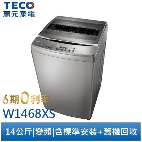 TECO東元 14公斤DD變頻直驅洗衣機 W1468XS [福利品]含基本安裝+舊機回收[領卷95折]
