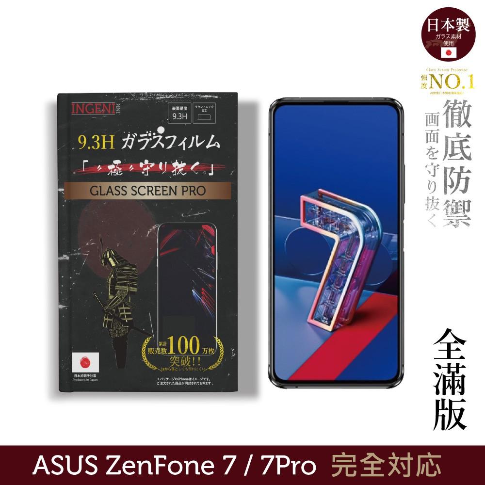 【INGENI徹底防禦】日本製玻璃保護貼 (全滿版 黑邊) 適用 ZenFone 7 / 7 Pro