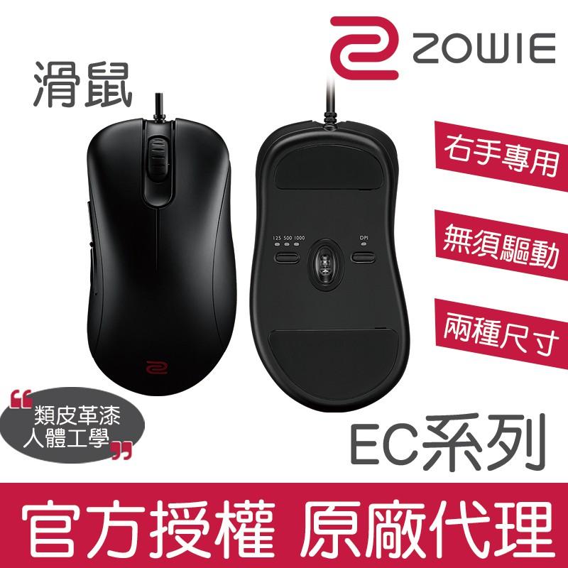 【官方授權】ZOWIE EC系列電競滑鼠