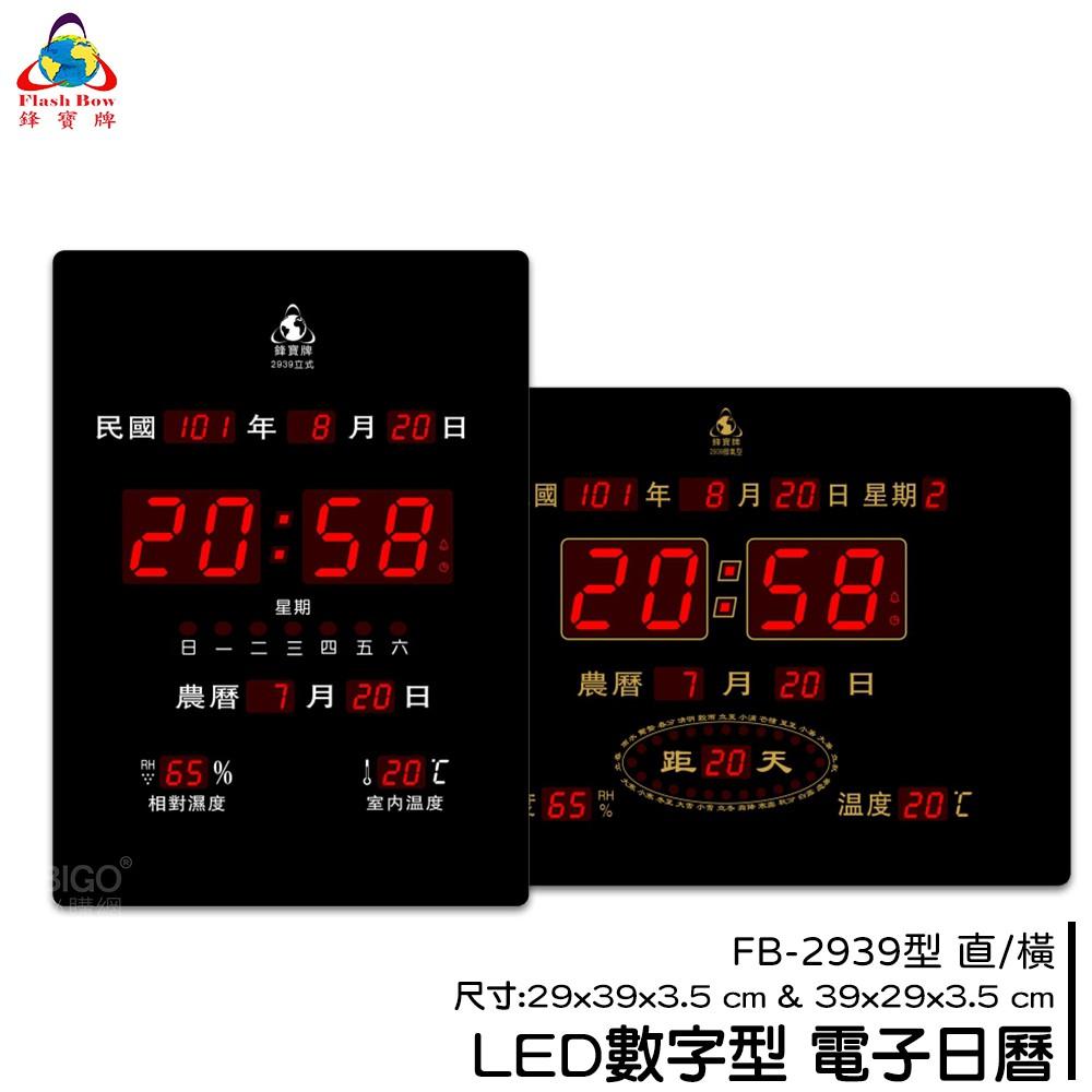 鋒寶 FB-2939 LED電子日曆 數字型 萬年曆 時鐘 電子時鐘 電子鐘 報時 日曆 掛鐘 LED時鐘 數字鐘