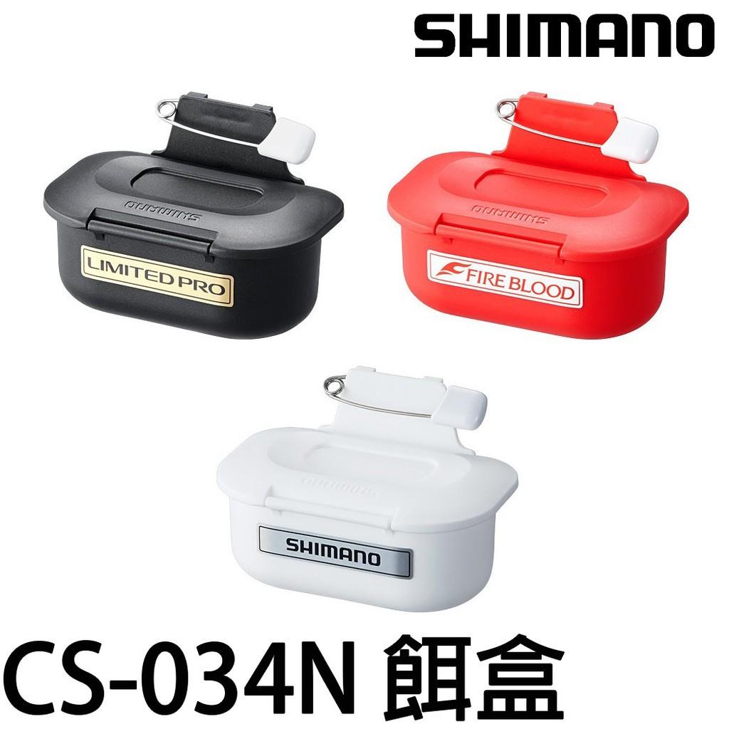 源豐釣具 SHIMANO CS-034N 餌盒 別針式餌盒 攜帶型餌料盒 南極蝦餌盒 海釣 磯釣