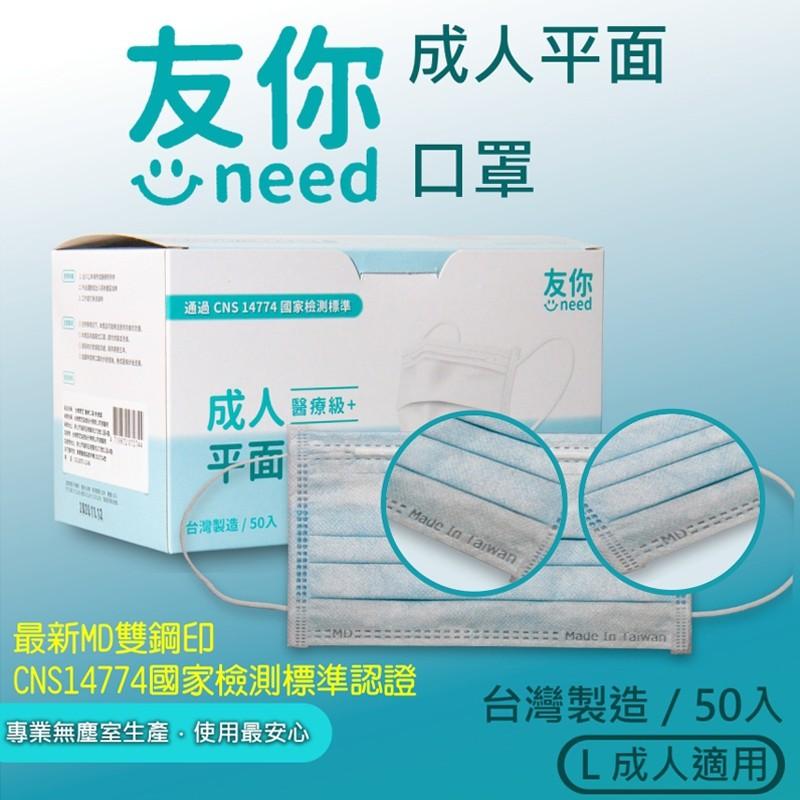 《🌈生活大丈夫 附發票》醫療口罩 台灣康匠製  友你醫療口罩 醫療級 成人平面口罩