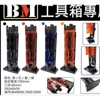 【小雯釣具】明邦專用置竿架 明邦BM7000 BM9000可用 BM工具箱專用置竿架 新北市