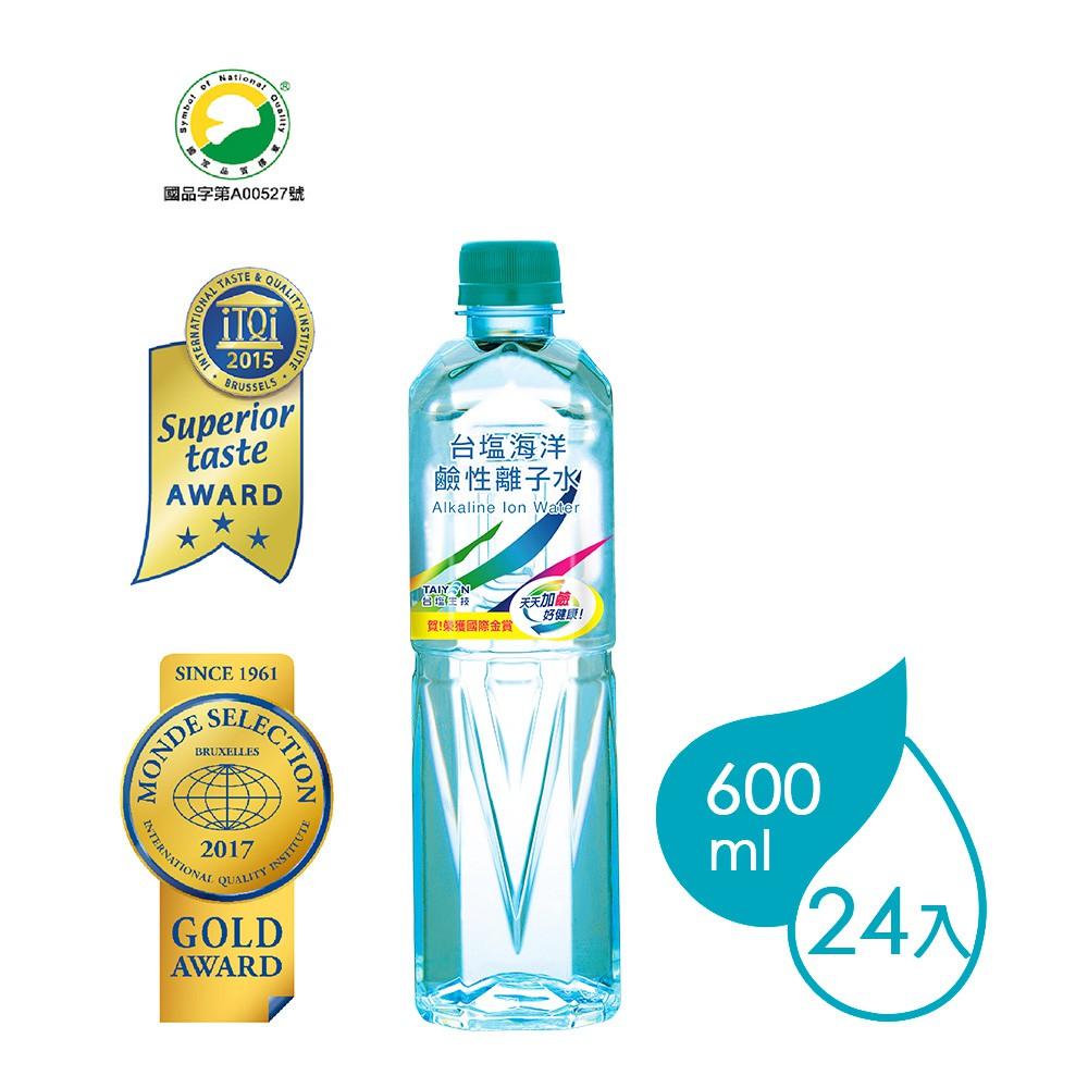 台鹽 海洋鹼性離子水 600MLx24入 3箱以上可直接到府免運(限桃園)