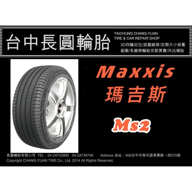 台中汽車輪胎 瑪吉斯 maxxis ms2 215/55/17
