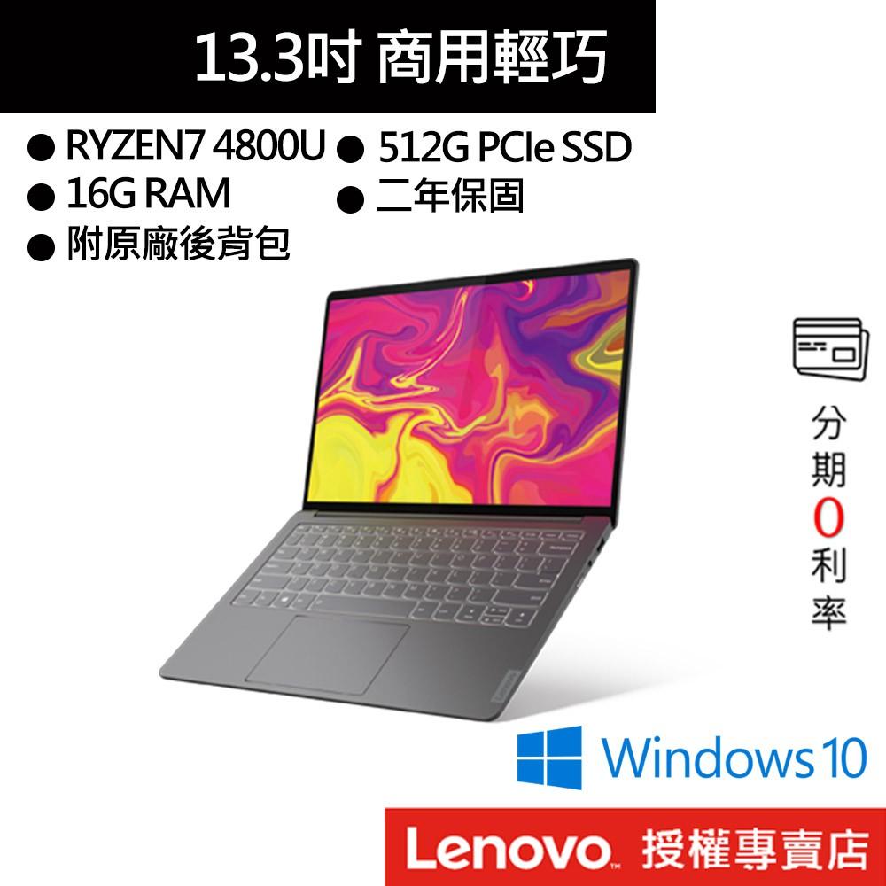 Lenovo 聯想 S540 82DL003PTW R7-4800U/16G/512G SSD/13吋筆電[聊聊再優惠]
