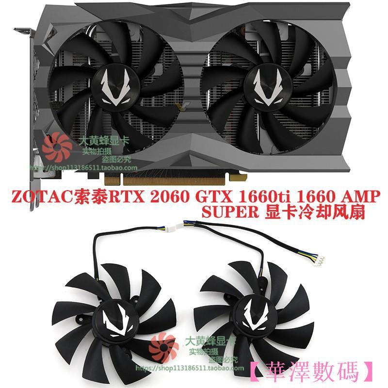ZOTAC索泰RTX 2060 AMP GTX1660ti 1660 SUPER顯卡風扇GA92A2H華澤數碼