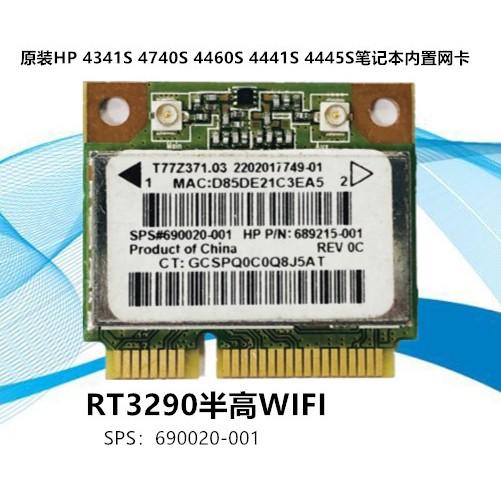 ❅❧HP RT3290 筆記本內置無線網卡 3.0藍牙 690020-001 689215-001