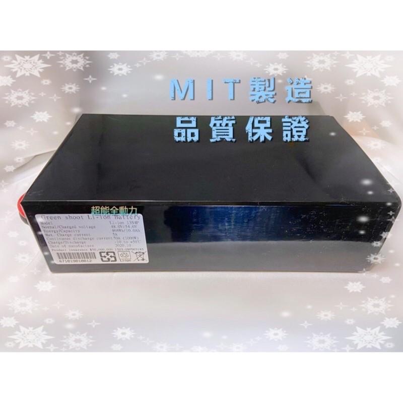 台灣製造綠能科技鋰電池!百分百台灣製造、非鉛酸電池!非大陸鋰電池。超能鋰動力QC戰狼山王可愛馬電摩美麗電動自行車均可使用