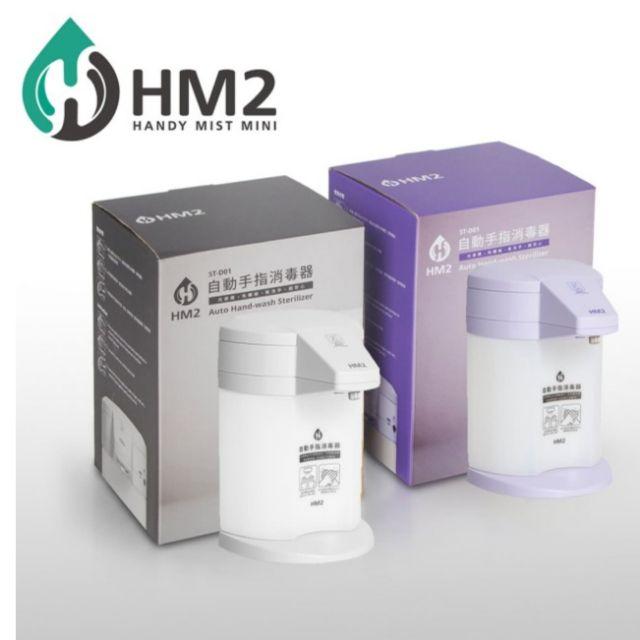 HM-2自動手指消毒器 HM2 (現貨)