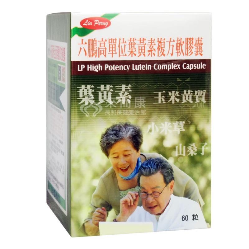 🌟原價2400 六鵬高單位葉黃素複方軟膠囊60粒