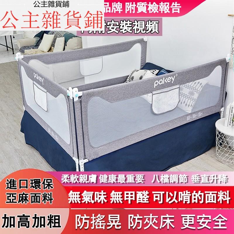 《現貨》【免運】升降床護欄 床圍 垂直升降圍欄 兒童 寶寶 床邊升降護欄 防摔擋板Pakey《可貨到付款》