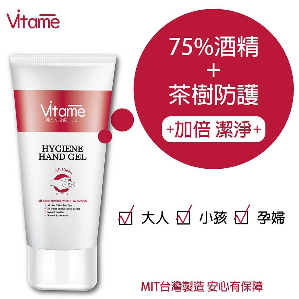Vitame 薇塔蜜 全面防護乾洗手凝膠 50ml-【快速滅菌】