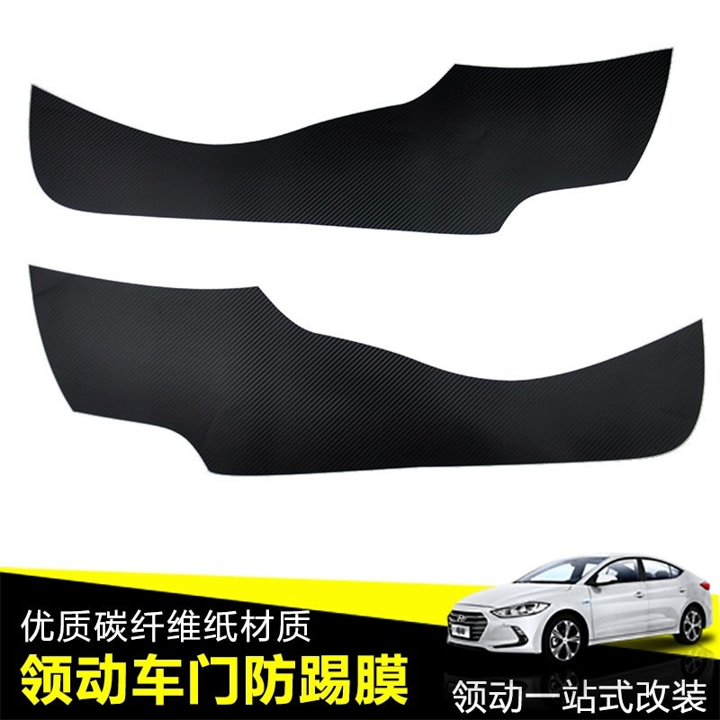 Hyundai~16-19款 現代Elantra改裝碳纖維車門防踢膜保護膜門板防踢貼內飾貼紙