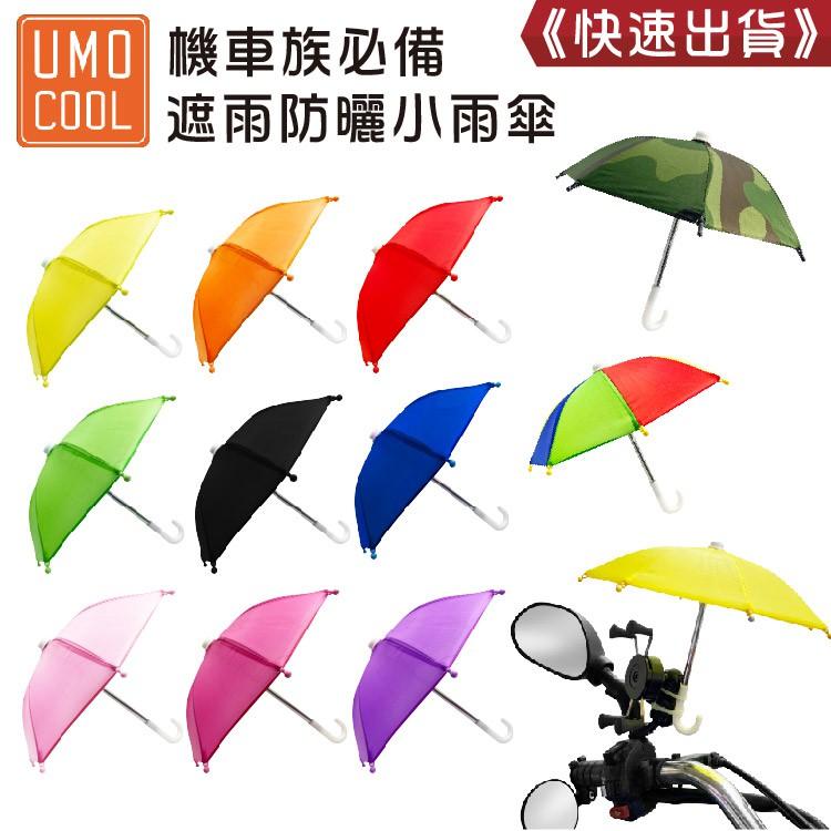 遮陽擋雨小雨傘 手機遮陽傘 迷你雨傘 foodpanda ubereats 機車雨傘 手機傘【送束帶】