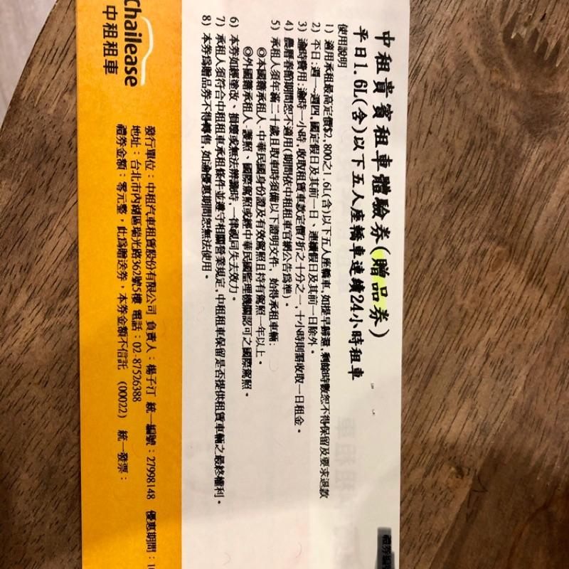 中租租車券(平日券)