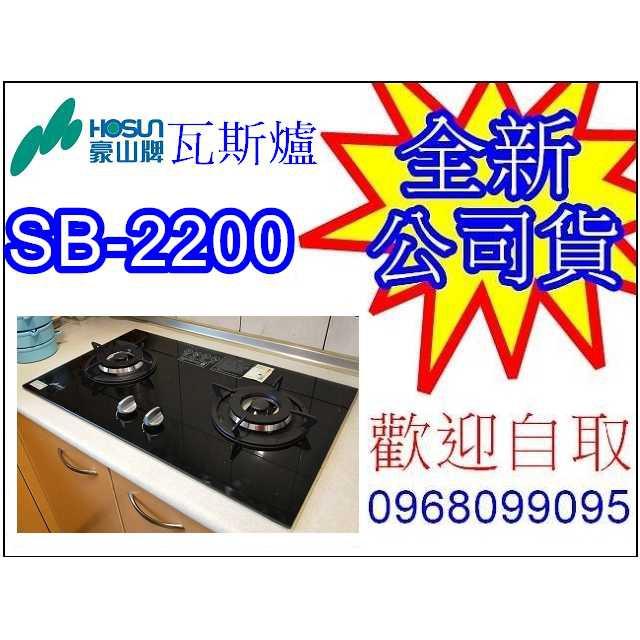 【破盤】豪山牌檯面式瓦斯爐 SB-2200 可替代(SB-2082 SB-2182 SB-2183) 挖孔尺寸一樣 現貨