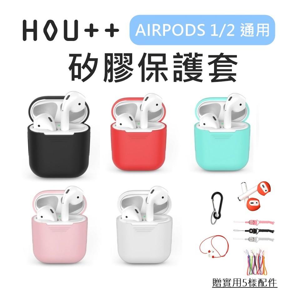 【現貨】HOU++ AirPods保護套 掛勾 耳機套 矽膠保護套 保護殼 矽膠套 PodFit AirPods2