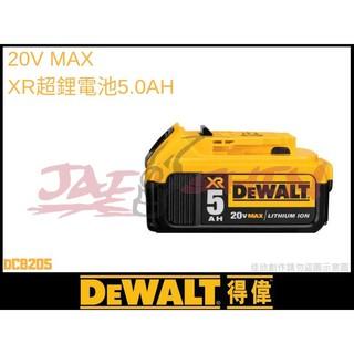 【樂活工具】含稅 DEWALT 得偉 20V Max XR超鋰電電池 5.0Ah DCB205 桃園市