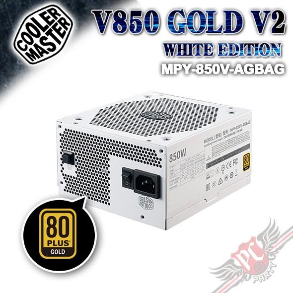 COOLER MASTER V850 GOLD V2 白色 金牌全模組 電源供應器 PC PARTY