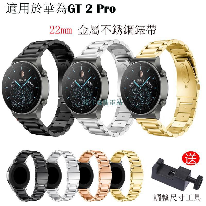 適用於華為手錶GT 2 Pro不銹鋼錶帶46mm金屬錶帶22mm替換錶帶實心三株款