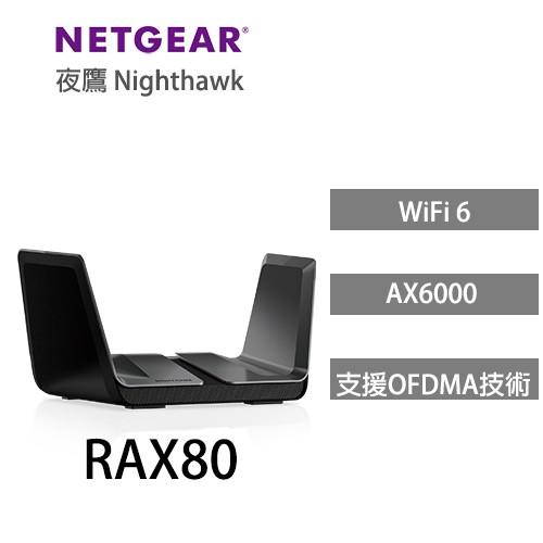 Netgear RAX80 夜鷹 AX6000 8串流 WiFi 6智能路由器(分享器)
