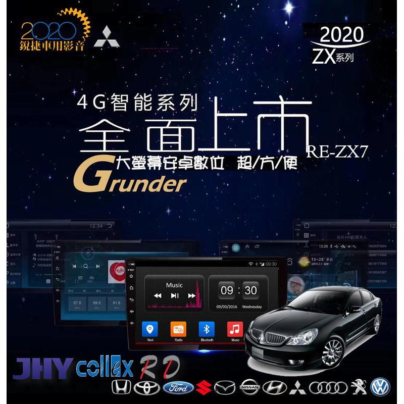 銳捷多媒體2020 Mitsubishi 三菱 Grunder 庫蘭德 專車專用安卓智慧型主機