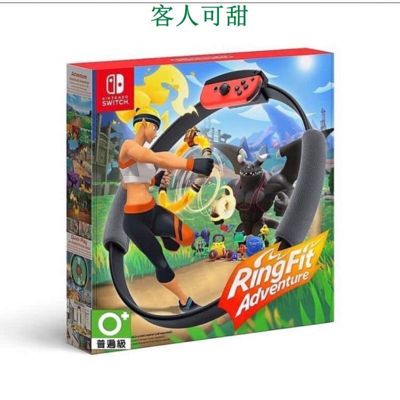 【芷芷電玩】有發票 健身環大冒險 全新 日版原廠公司貨 任天堂  Switch 遊戲片 NS RingFit 不含遊戲片